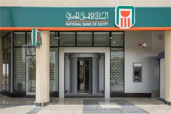 البنك الاهلي