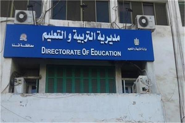 ديرية التربية والتعليم بقنا