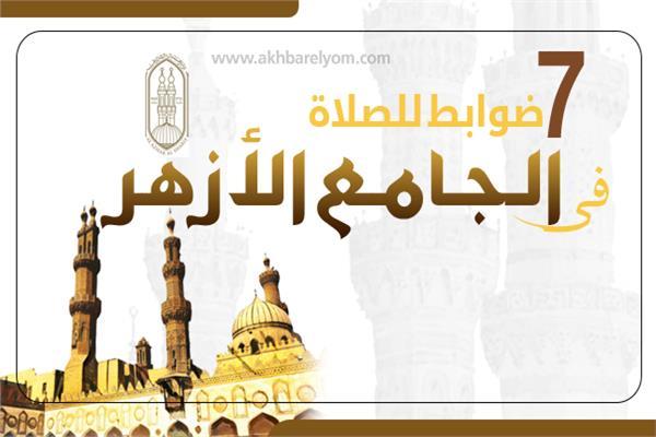 إنفوجراف| ٧ ضوابط للصلاة في الجامع الأزهر