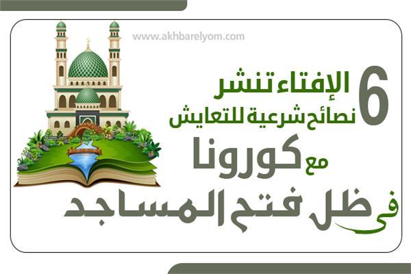 إنفوجراف  الإفتاء تنشر 6 نصائح شرعية للتعايش مع كورونا في ظل فتح المساجد
