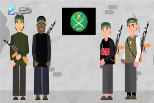 جماعة الإخوان الإرهابية