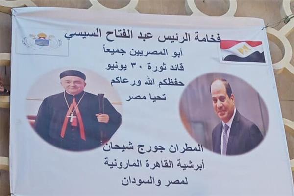 الكنيسة المارونية تحيي ذكرى 30 يونيو بلفتات وصلاة لمصر والسيسي