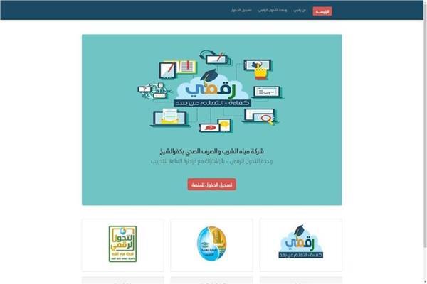 منصة رقمية للتعلم