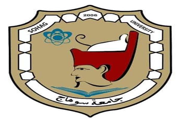 جامعة سوهاج