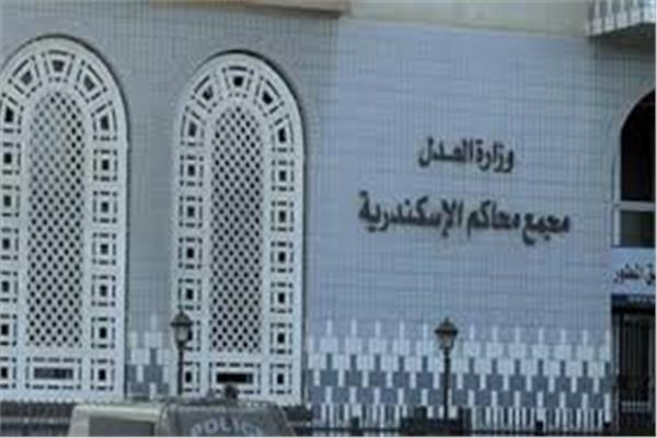مجمع محاكم الاسكندرية