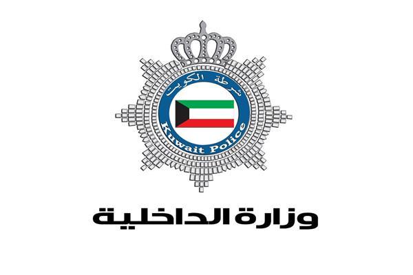 الداخلية الكويتية - صورة موضوعية