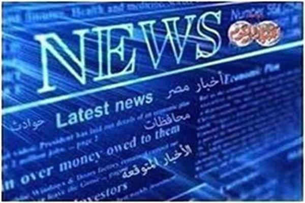 الأخبار المتوقعة