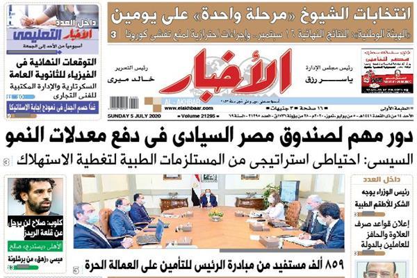 الصفحة الأولى من عدد الأخبار الصادر الأحد 5 يوليو