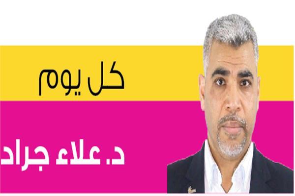 د.علاء جراد