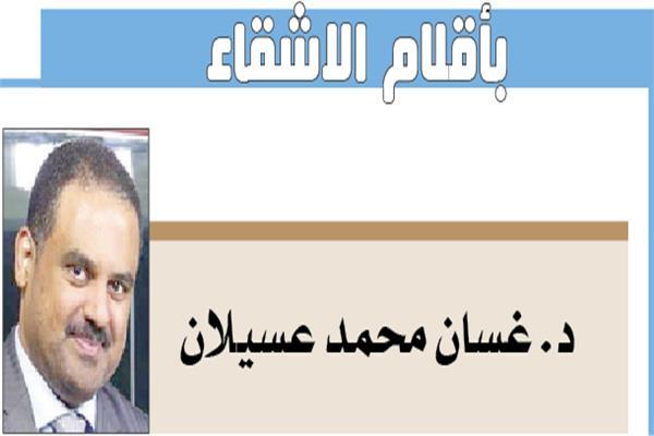 د.غسان محمد عسيلان