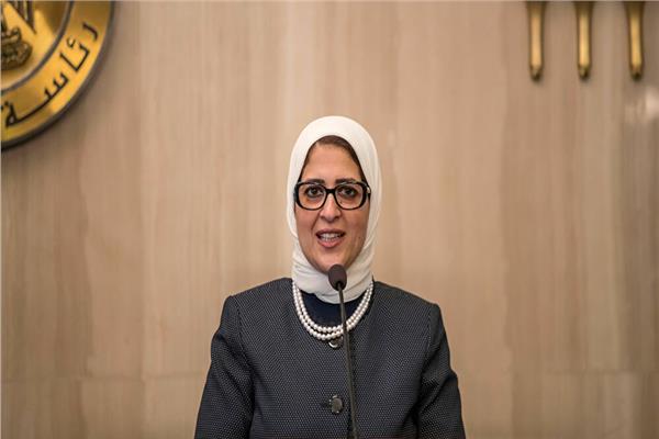 وزير الصحة د. هالة زايد