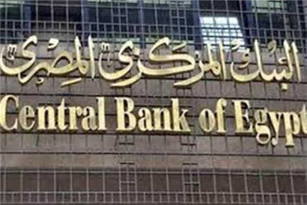 البنك لمركزي
