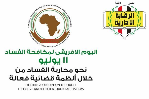 الإحتفال باليوم الإفريقي لمكافحة الفساد