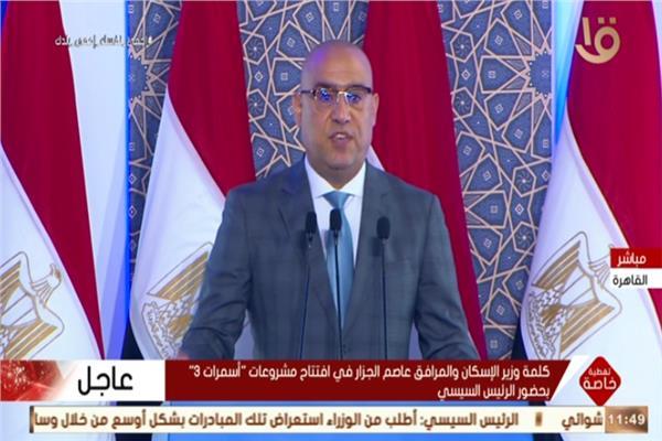 الدكتور عاصم الجزار ،وزير الاسكان،