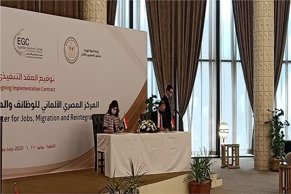 وزارة الهجرة و الوكالة الألمانية للتعاون الدولي في مصر