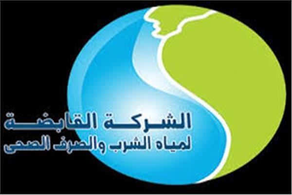 شركة مياه الشرب والصرف الصحي بالقاهرة