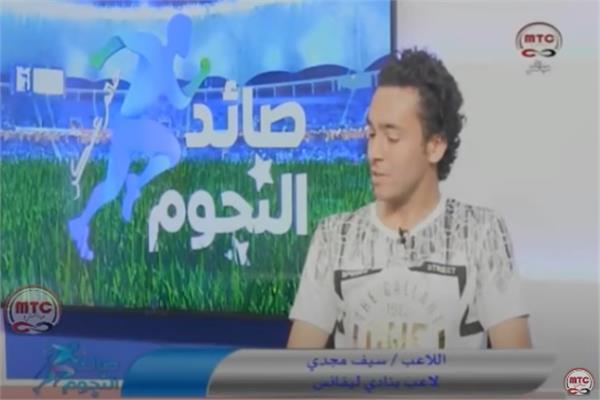 اللاعب سيف مجدي لاعب النادي الأهلى السابق مواليد عام 2000