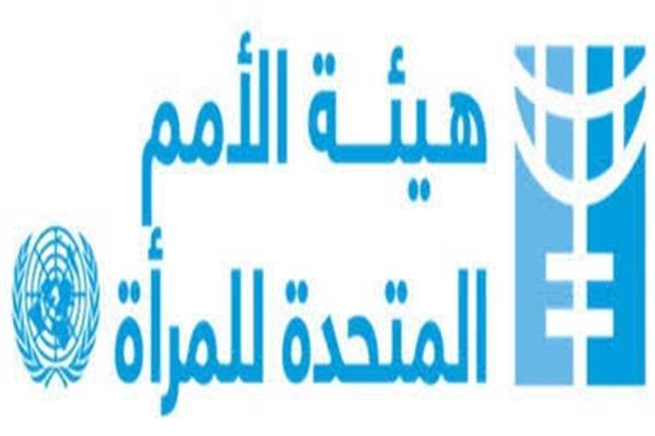 الأمم المتحدة تشيد بالجهود المصرية لدعم الناجيات من الاعتداء والتحرش الجنسي