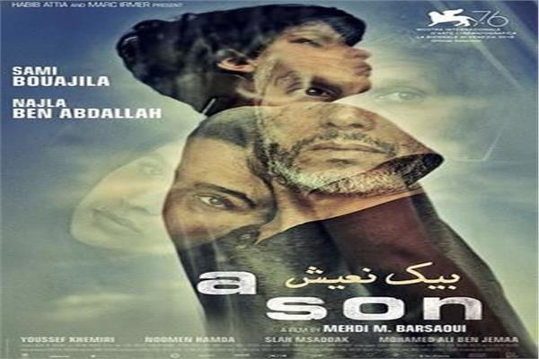 عرض الفيلم التونسي «بيك نعيش» عبر إحدى المنصات العالمية.. قريبا