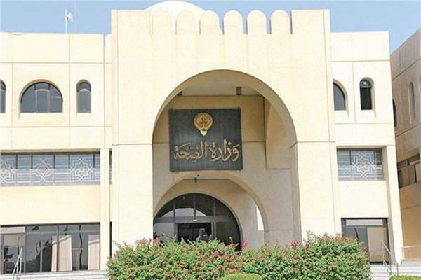 وزارة الصحة الكويتية