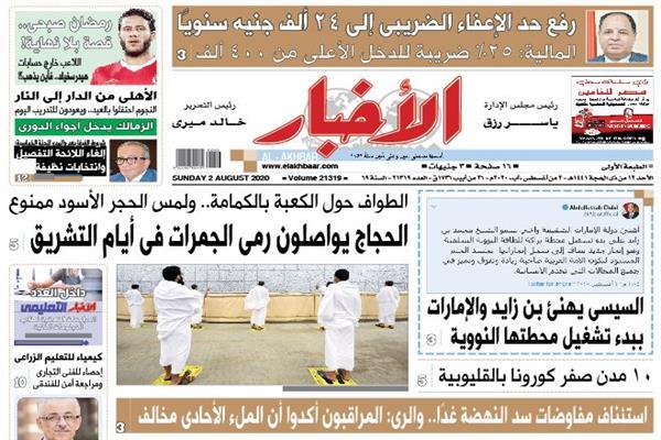 الصفحة الأولى من عدد الأخبار الصادر الأحد 2 أغسطس