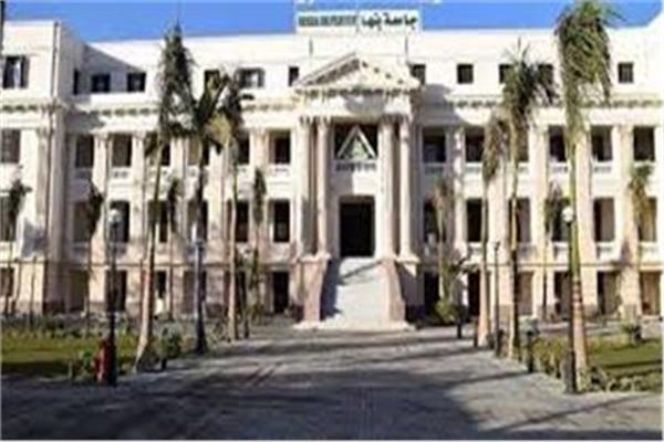 جامعة بنها