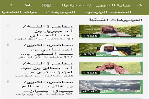 قناة وزارة الشؤون الإسلامية والدعوة والإرشاد السعودية