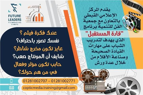 """ورش للقيادة وصناعة الأفلام من المركز الإعلامي الارثوذكسي و""""قادة المستقبل"""""""