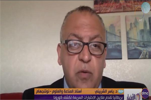 الدكتور ياسر الشربيني، أستاذ المناعة والعلوم الحيوية بجامعة نوتنجهام في بريطانيا