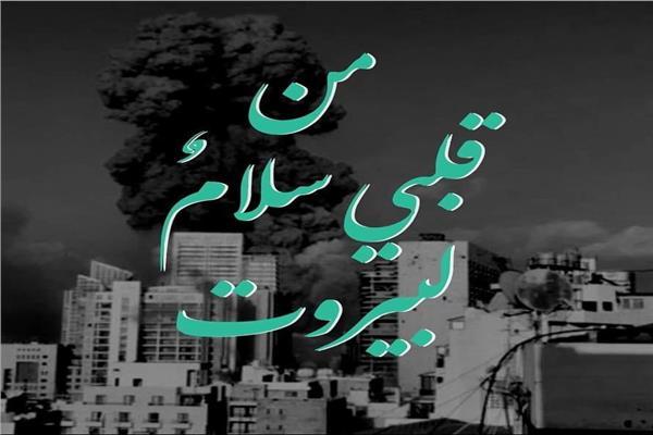 إينرجي تتضامن مع لبنان