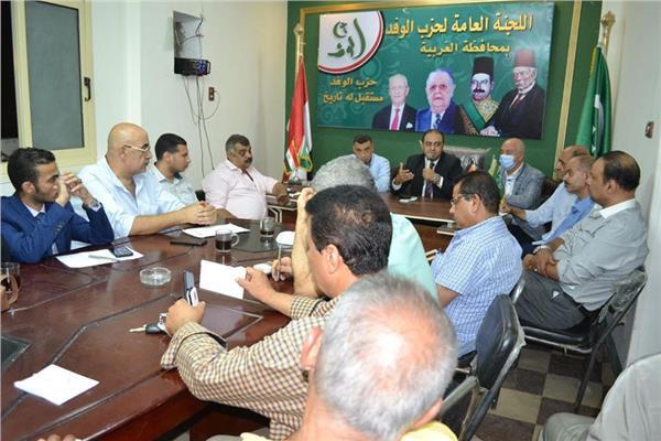 اللجنة العامة لحزب الوفد بالغربية