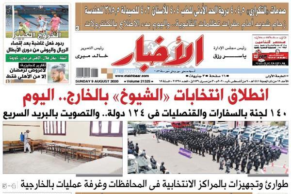 الصفحة الأولى من عدد الأخبار الصادر الأحد 9 أغسطس