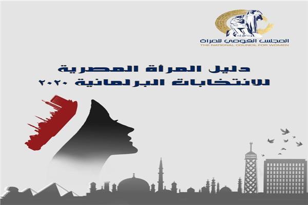 """القومي للمراة يصدر دليلاً نوعياً بعنوان """" دليل المرأة المصرية للانتخابات البرلمانية 2020"""""""