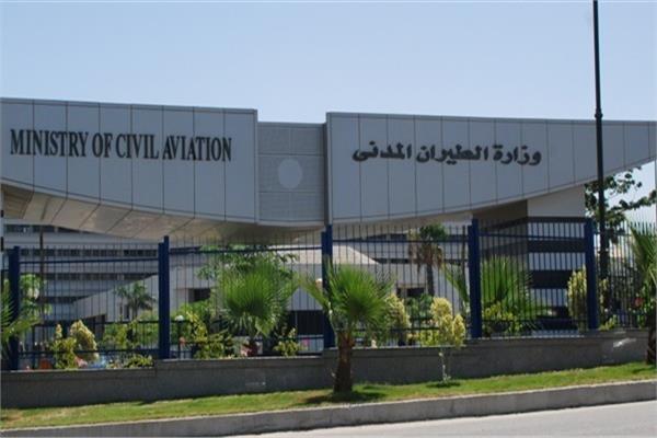 وزارة الطيران