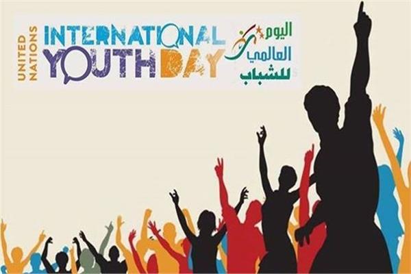 في اليوم العالمي للشباب.. سبب اختياره وأول عام تم الاحتفال به