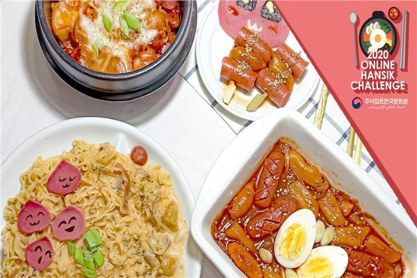 الطعام الكوري بمكونات مصريةفي مسابقة أونلاين