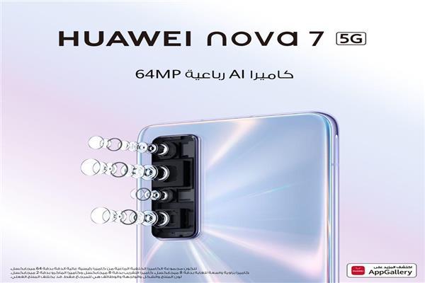 هاتف  HUAWEI Nova 7 5G