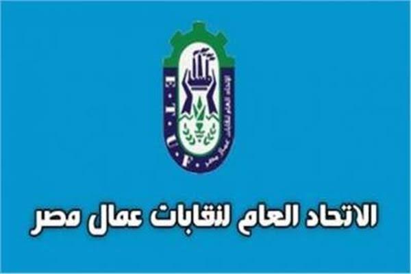 الإتحاد العام لنقابات عمال مصر