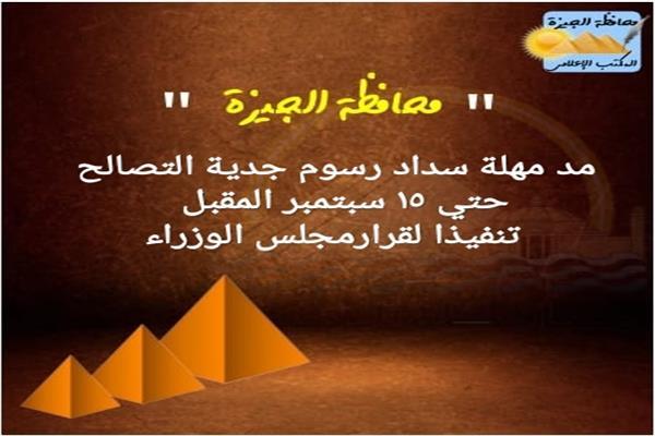 محافظ الجيزة ... مد فتره سداد رسوم جدية التصالح حتي ١٥ سبتمبر المقبل