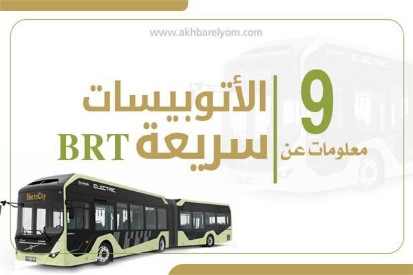إنفوجراف | 9 معلومات عن الأتوبيسات سريعة التردد «BRT»