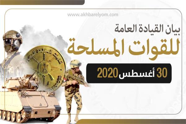 إنفوجراف | بيان القيادة العامة للقوات المسلحة 30 أغسطس 2020