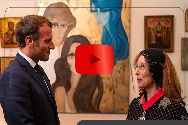 فيروز و الرئيس الفرنسي