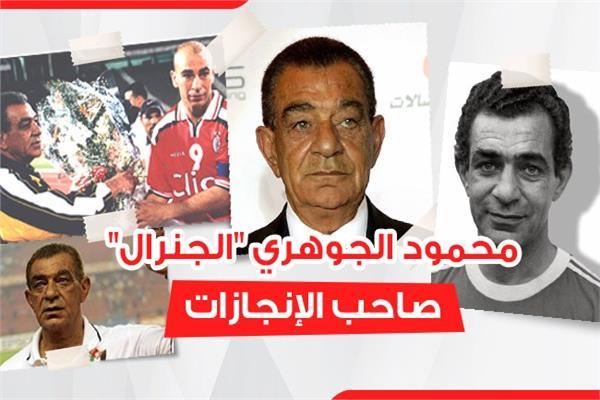 """محمود الجوهري """"الجنرال"""" صاحب الإنجازات"""