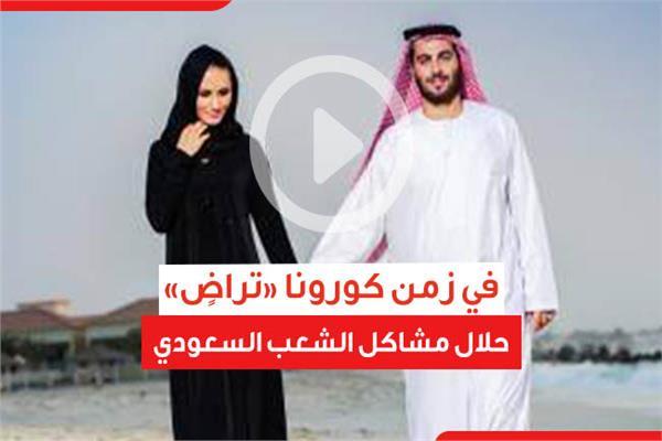 في زمن كورونا «تراضٍ» حلال مشاكل الشعب السعودي