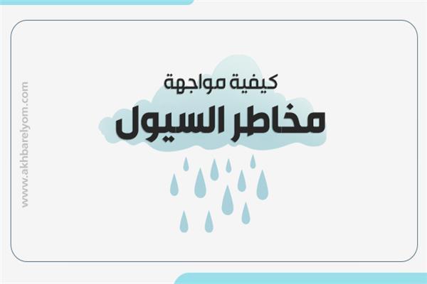 السيول