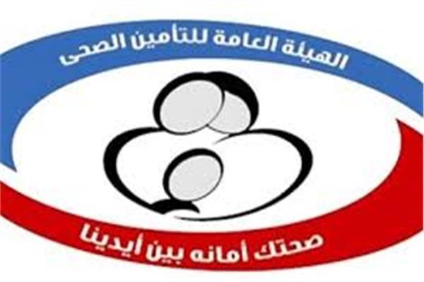 الهيئة العامة للرعاية الصحية