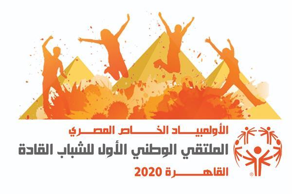 الملتقي الوطني للشباب القادة للأولمبياد الخاص