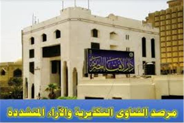 مرصد الفتاوى التكفيرية والآراء المتشددة التابع لدار الإفتاء المصرية