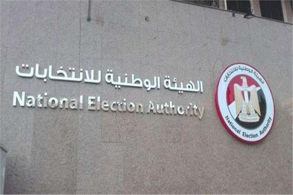 الهئية الوطنية للانتخابات