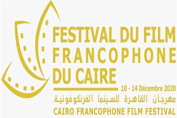 مهرجان القاهرة للسينما الفرنكوفونية